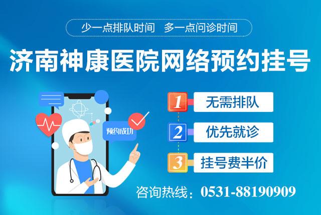 济南神康医院〚网络预约〛优先就诊★免排队★挂号费半价